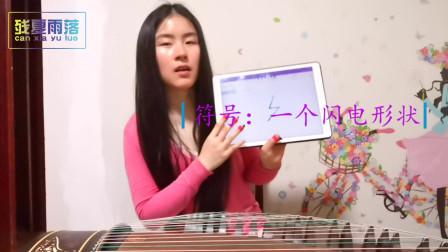 古筝教学:小指肉指拨弦的的动作手法,以及乐谱中的符号表示!
