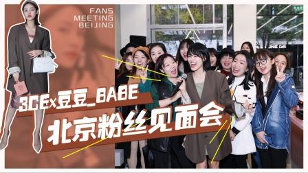 【豆豆_Babe】终于能和北京的猪猪们在3CE粉丝专场见面啦~
