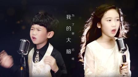 动听童声-邓文怡,邓力玮合唱《光年之外》一种执迷不放手的倔强