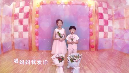 动听童声-邓文怡,邓力玮合唱《妈妈我爱你》MV我就是另外一个你