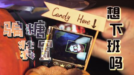 【万圣节】不给糖就加班的打卡装置: 胆小勿进 HAPPY HELLOWEEN!