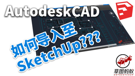 「草图蚂蚁」SketchUp教程-CAD如何导入到SU中?