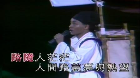 经典老歌:张国荣《倩女幽魂》现场版