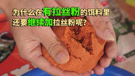 为什么在有拉丝粉的饵料里还要继续加拉丝粉呢?