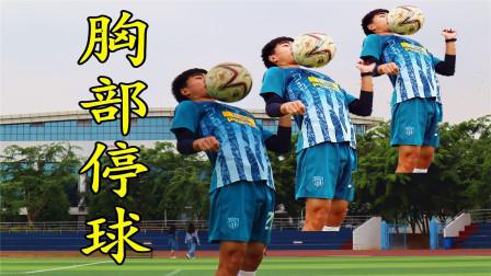 两分钟学会胸部停球,实用又抢镜,踢球必备技能