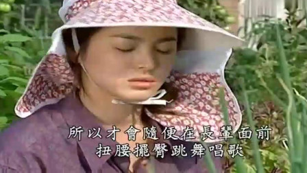 浪漫满屋:奶奶不停挑韩智恩的毛病,气得韩智恩直接跟她顶嘴
