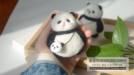 【蓬蓬球绒线熊猫】羊毛毡戳戳乐手工DIY视频教学