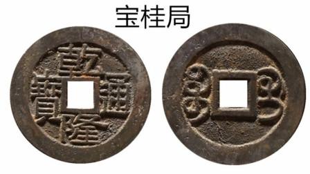 开水钱币:乾隆通宝宝桂局的两大分类和其中的名誉版