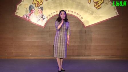 【天扬视频】扬剧《三女抢板》父女别 钱小兰 演唱於扬州市文化馆
