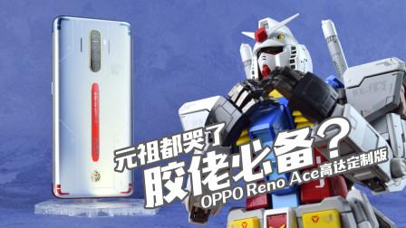 元祖都哭了!胶佬必备?OPPO Reno Ace 高达定制版手机