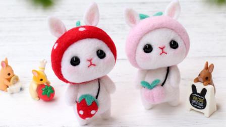 小兔小草莓 · 梧桐家羊毛毡 戳戳乐手工制作diy视频教程