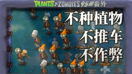【芦苇】不种植物不推车不作弊锤95版僵尸?!鼠标给你,你来!-植物大战僵尸95版#番外