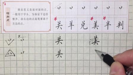 硬笔书法教程:书法技巧之相向点教学,这种技巧要多学习多练习