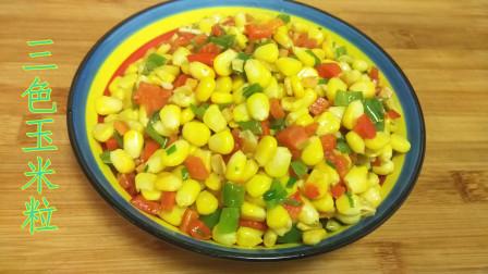 玉米别只会水煮,教你懒人新做法,香甜软辣,解馋特下饭