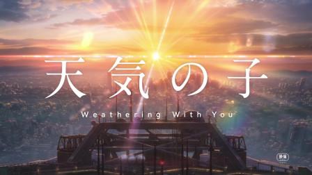 终于上映!从《你的名字》到《天气之子》,新海诚的动画让网友们纷纷表示:不想再单身了!