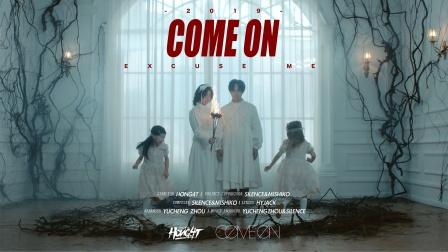 打扰一下乐团《COME ON》官方MV