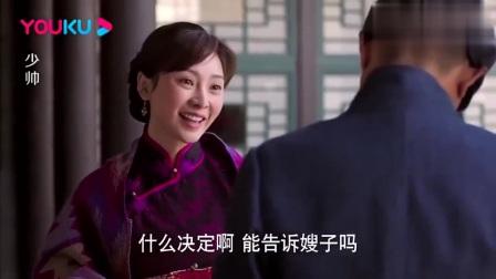 少帅:表嫂一身紫色旗袍惊艳亮相,六子瞬间看直了眼,当场沦陷!