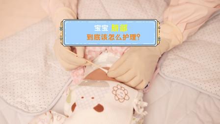 宝宝知识栏目 | 脐部护理