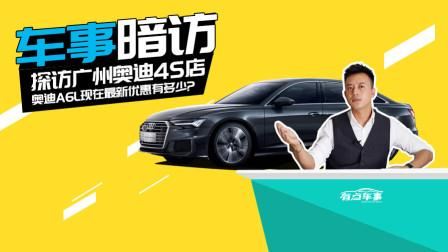 暗访广州奥迪4S店 A6L开卖十个月直接让利8万?