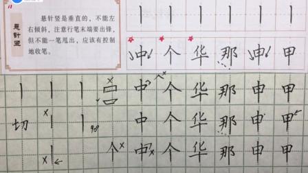 硬笔书法教程:悬针竖书法技巧讲解,带你学习快速入门书法技巧