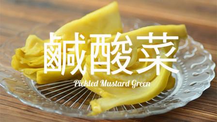 天气转冷  是时候做发酵咸酸菜
