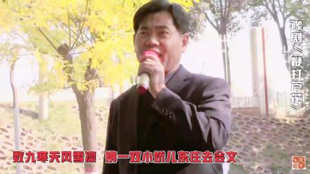 河南戏迷大叔走心演唱豫剧《鞭打芦花》选段:数九寒天风雪凛