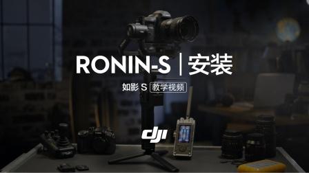 如影Ronin-S系列教学视频——操作