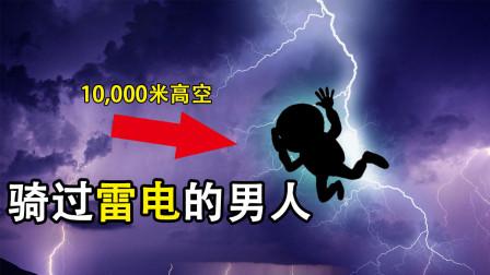 1万米高空,以肉身对抗雷电,人类史上唯一骑过雷电的男人