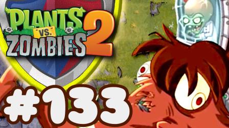 【芦苇】暴打猛犸象僵王-植物大战僵尸2国际版7.7.2-游戏实况第133期