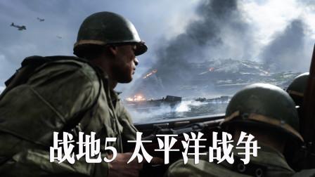 战地5太平洋战争 馒头精彩游戏实况