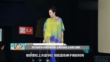 章子怡怀孕30周仍踩高跟 出席记者会上台获人搀扶