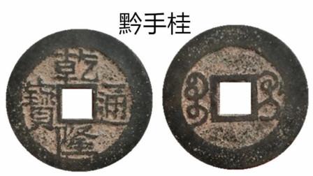开水钱币:乾隆通宝宝黔局中的第一名誉品种——黔手桂版别