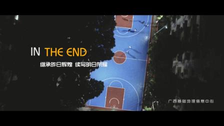 IN THE END 广西基础地理信息中心篮球队