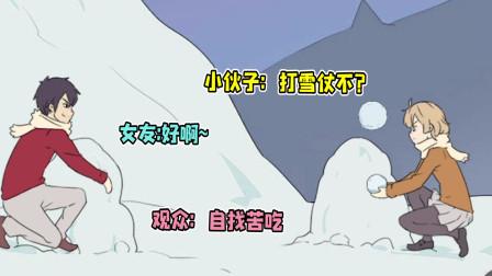 小伙子带女友打雪仗,结果却惹怒女友,观众:你这是自找苦吃
