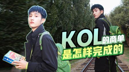 揭秘KOL的商单是如何拍摄完成的
