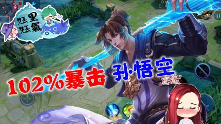妖里妖气178:双无尽猴子102%暴击花式吊打【筱妖解说王者荣耀】