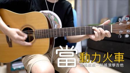 当 / 马叔叔 / 吉他教室 / #390