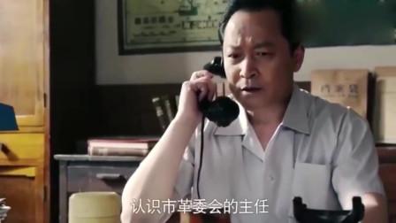 晓娥父母无罪释放,这时才得知傻柱有靠山