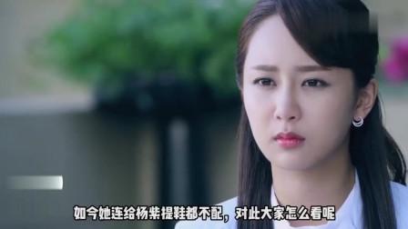 """同样是演""""小雪"""",杨紫红成一线,她却混成18线无人问津!"""