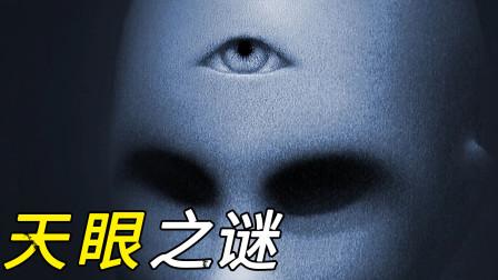 """天眼之谜,上古流传至今的""""第三只眼"""",藏着成为学霸的秘密?"""