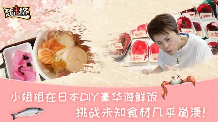 """在日本海鲜市场挑战""""海老鼠""""很刺激!"""