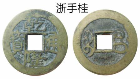 开水钱币:乾隆通宝宝桂局中的第二大名誉品种——浙手桂版别