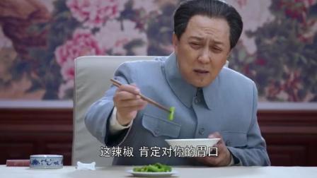 外交:主席请客吃饭,桌上就几碗面条三碟辣椒,外交官:就吃这个