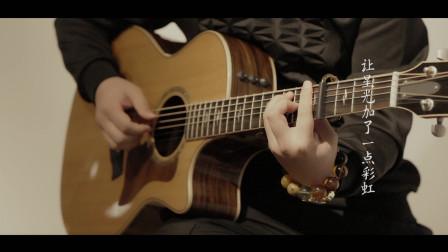 果木浪子吉他弹唱《世间美好与你环环相扣》