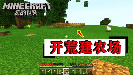 我的世界05:把屋后的荒地开垦出来,建一个农场!我要开始种蔬菜了!