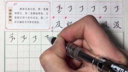 硬笔书法教程:书法技巧横折折撇教学,这才是适合新手练习的技巧