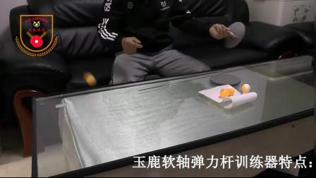 软轴弹力干乒乓球训练器安装方式