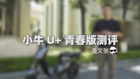 【新国标电动自行车测评】小牛U+青春版,这个双十一值不值得买?