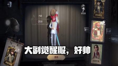 第五人格:大副觉醒动画,明智吾郎太帅,金皮觉醒就是不一样!