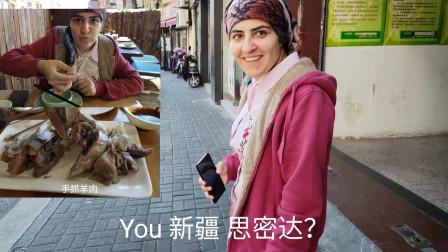 上海路边偶遇新疆小姐姐,邀请一块吃手抓羊肉